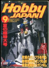 ホビージャパン 1995年9月号