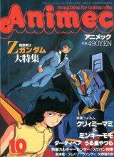 アニメック 1985年10月号