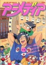 アニメディア 1993年10月号