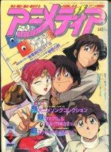 アニメディア 1993年5月号
