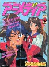 アニメディア 1993年4月号