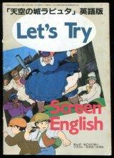 「天空の城ラピュタ」英語版 Let's Try Screen English