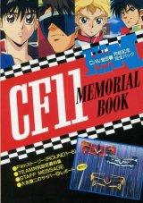 サイバーフォーミュラ 11 メモリアルブック