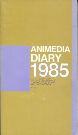 アニメディア 1996年 アニメディア・ダイアリィ
