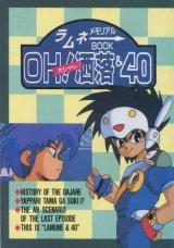 ラムネ メモリアルBOOK OH!洒落(オシャレ)&40  NG騎士ラムネ&40