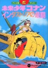 アニメ版 未来少年コナン インダストリアの最期  初版