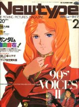 Newtype月刊ニュータイプ1991年2月号