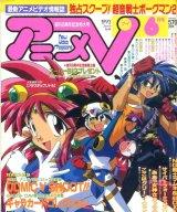 アニメV 1993年6月号