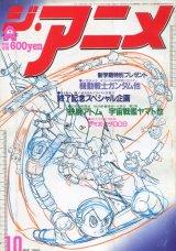 ジ・アニメ 1980年10月号 VOL.11