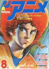 ジ・アニメ 1980年8月号 VOL.9