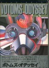 VOTOMS ODYSSEY (ボトムズ・オデッセイ)  OUT85年11月増刊号