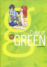 GREEN AM BOOK Color of GREEN  付録CD-ROM付