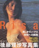 「Risa」後藤理沙写真集 トレカ付き
