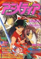 アニメディア 1998年1月号