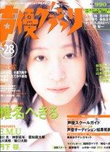 声優グランプリ Vol.28(付録付き)