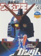 フィギュア王 NO.58  特集/特別企画●23年目のガンダム