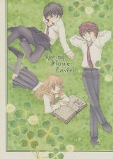 「Spring Flower Easter」(ハリーポッター) 流星キネマ