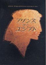 プリンス オブ エジプト  パンフレット