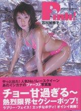 「Pink!」石川加奈子写真集