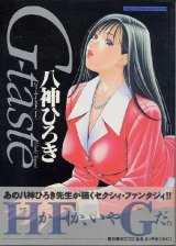 G‐taste  (ジィ・テイスト)  八神ひろき