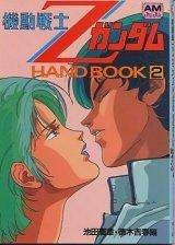 機動戦士ZガンダムHAND BOOK・2  アニメージュ文庫