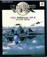 マクロスデジタルミッションVF-X オフィシャルプログラム