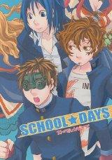 「SCHOOL DAYS スクール デイズ」(九龍妖魔學園紀) ジッパリスト