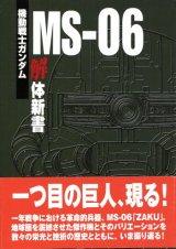機動戦士ガンダム MS-06解体新書