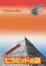 ヤング・シャーロック ピラミッドの謎  パンフレット