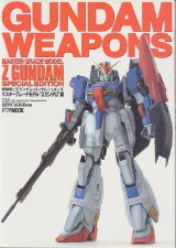 GUNDAM WEAPONS Zガンダム編