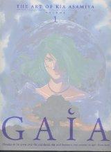 麻宮騎亜画集 「GAIA」 THE ART OF KIA ASAMIYA Volume1 別紙の作品リスト付き