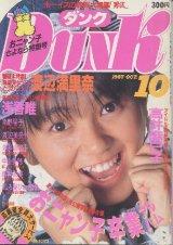 Dunk ダンク 1987年10月号