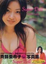 斉藤亜希子写真集 「Super Doll」