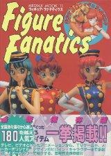 フィギュア・ファナティクス 美少女3Dフィギュア・カタログ