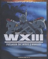 WXIII 機動警察パトレイバー MANIAXX