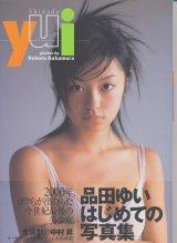 「Yui Shinada」品田ゆい写真集(折込みポスター付き)