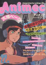 アニメック VOL.22