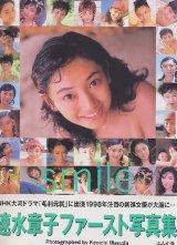 速水章子写真集 「smile」