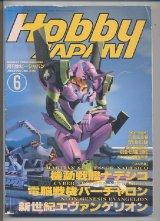ホビージャパン 1997年6月号