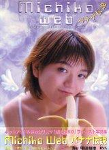 「Michiko Wed バナナ伝説」 MICHIKO写真集