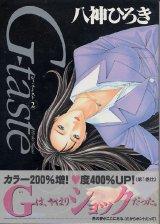 G‐taste (2) (ジィ・テイスト)  八神ひろき