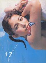 上原多香子写真集 「17」 17歳 折り込みポスター付き