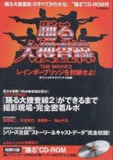 踊る大捜査線 THE MOVIE2 レインボーブリッジを封鎖せよ! オフィシャルサイトブック完全版