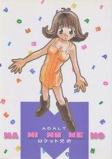 「MA MI MU ME MO」(ファイナルファンタジー)  ロケット兄弟 No.34