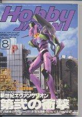 ホビージャパン 1996年8月号