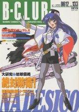 ビークラブ 1996年12月号 VOL.133