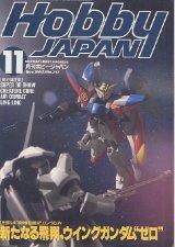 ホビージャパン 1995年11月号