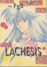 「THE FSS LACHESIS」 (ファイブスター物語)  ちしゃ猫くらぶ,No.9