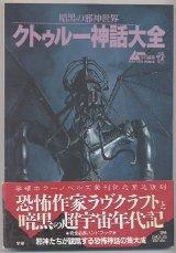 暗黒の邪神世界 クトゥルー神話大全