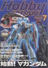 ホビージャパン 1999年7月号